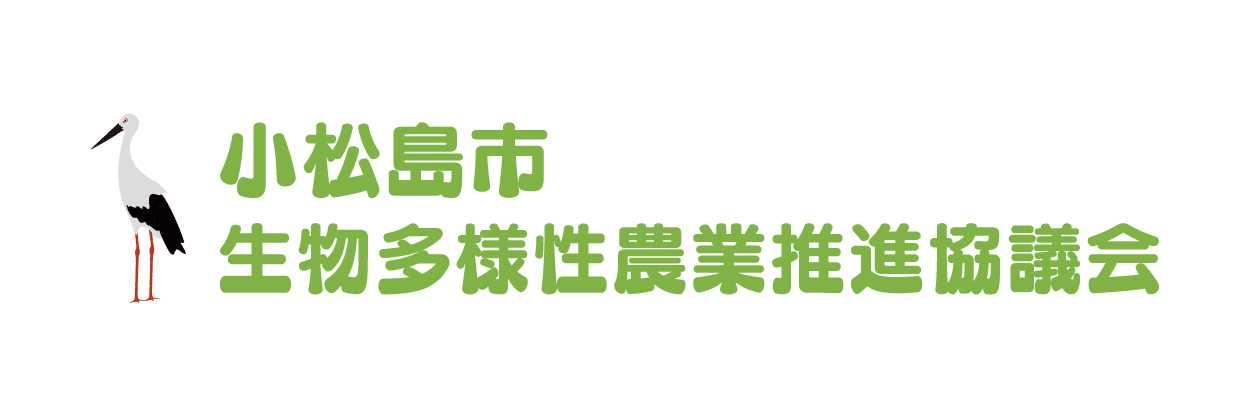 小松島市 生物多様性農業推進協議会