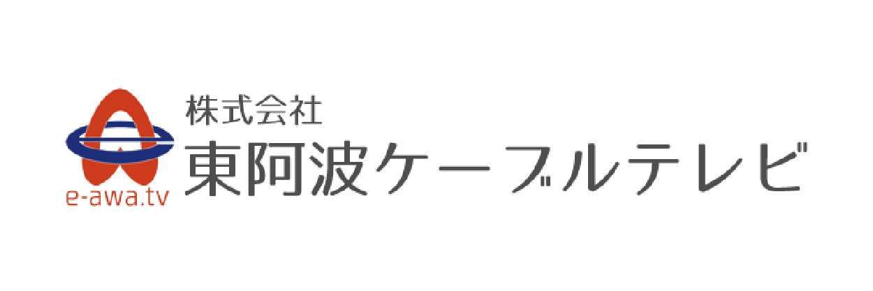 東阿波ケーブルテレビ