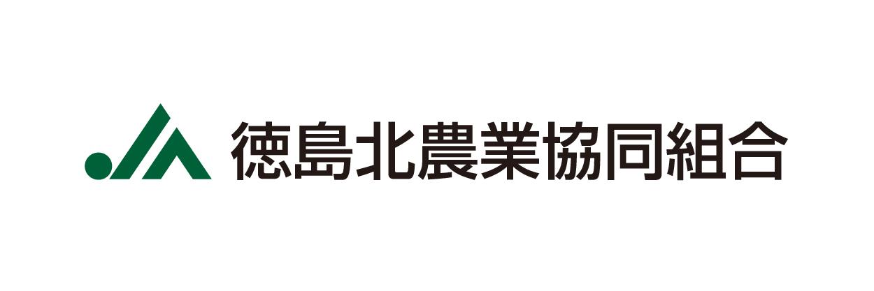 徳島北農業共同組合